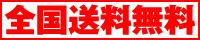 白川水源ミネラルウォーター宅配あんずや 日本名水百選おいしい水★激安水宅配★全国送料無料